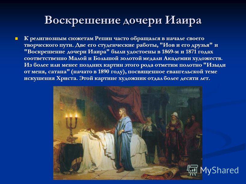 Воскрешение дочери Иаира К религиозным сюжетам Репин часто обращался в начале своего творческого пути. Две его студенческие работы,