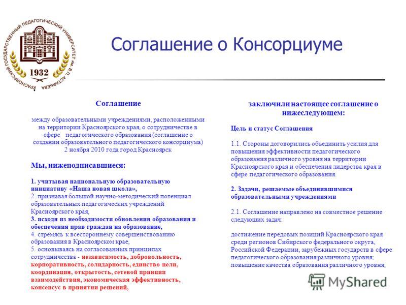 Соглашение о Консорциуме Соглашение между образовательными учреждениями, расположенными на территории Красноярского края, о сотрудничестве в сфере педагогического образования (соглашение о создании образовательного педагогического консорциума) 2 нояб
