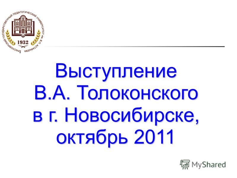 Выступление В.А. Толоконского в г. Новосибирске, октябрь 2011