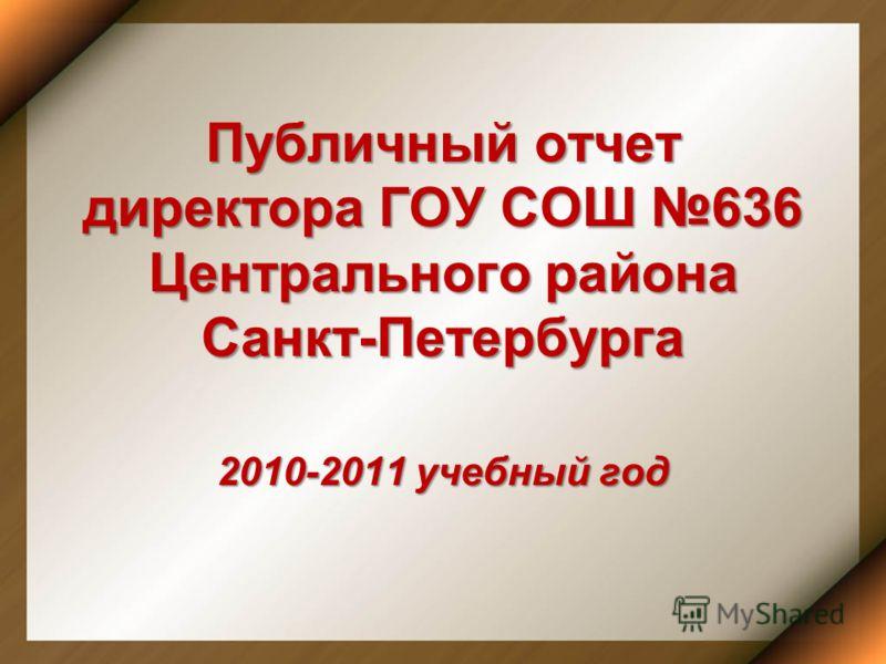 Публичный отчет директора ГОУ СОШ 636 Центрального района Санкт-Петербурга 2010-2011 учебный год