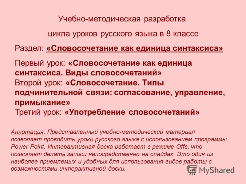 Учебно-методическая разработка цикла уроков русского языка в 8 классе Раздел: «Словосочетание как единица синтаксиса» Первый урок: «Словосочетание как единица синтаксиса. Виды словосочетаний» Второй урок: «Словосочетание. Типы подчинительной связи: с