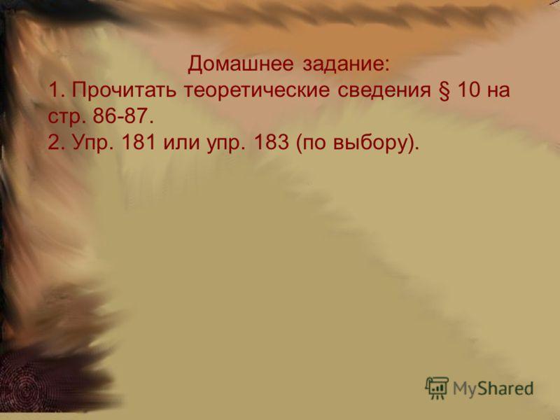Домашнее задание: 1. Прочитать теоретические сведения § 10 на стр. 86-87. 2. Упр. 181 или упр. 183 (по выбору).