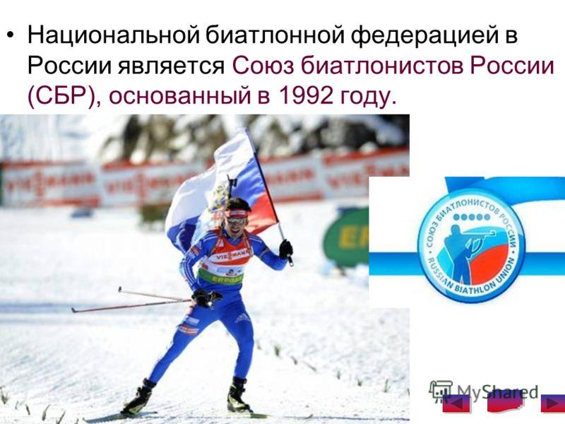 Национальной биатлонной федерацией в России является Союз биатлонистов России (СБР), основанный в 1992 году.