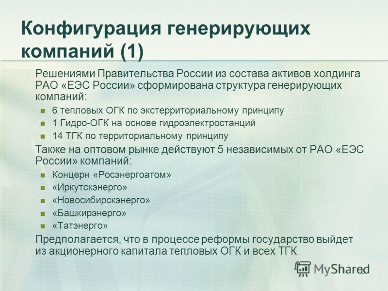 6 Конфигурация генерирующих компаний (1) Решениями Правительства России из состава активов холдинга РАО «ЕЭС России» сформирована структура генерирующих компаний: 6 тепловых ОГК по экстерриториальному принципу 1 Гидро-ОГК на основе гидроэлектростанци