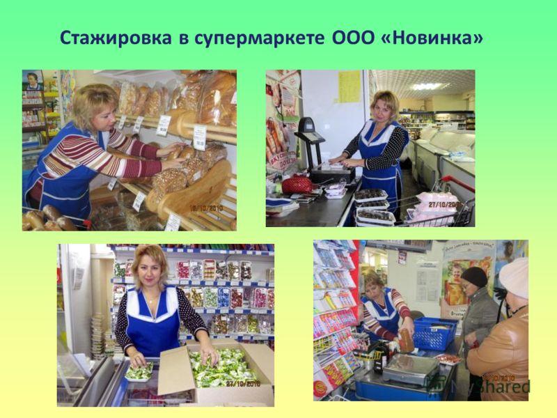 Стажировка в супермаркете ООО «Новинка»