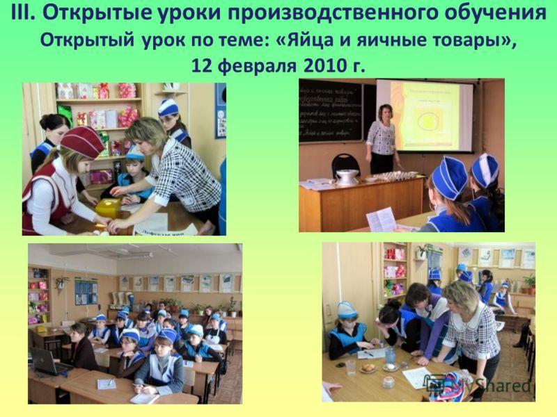 III. Открытые уроки производственного обучения Открытый урок по теме: «Яйца и яичные товары», 12 февраля 2010 г.