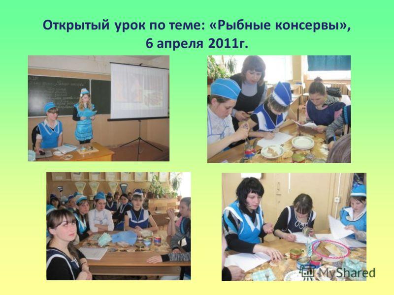 Открытый урок по теме: «Рыбные консервы», 6 апреля 2011г.