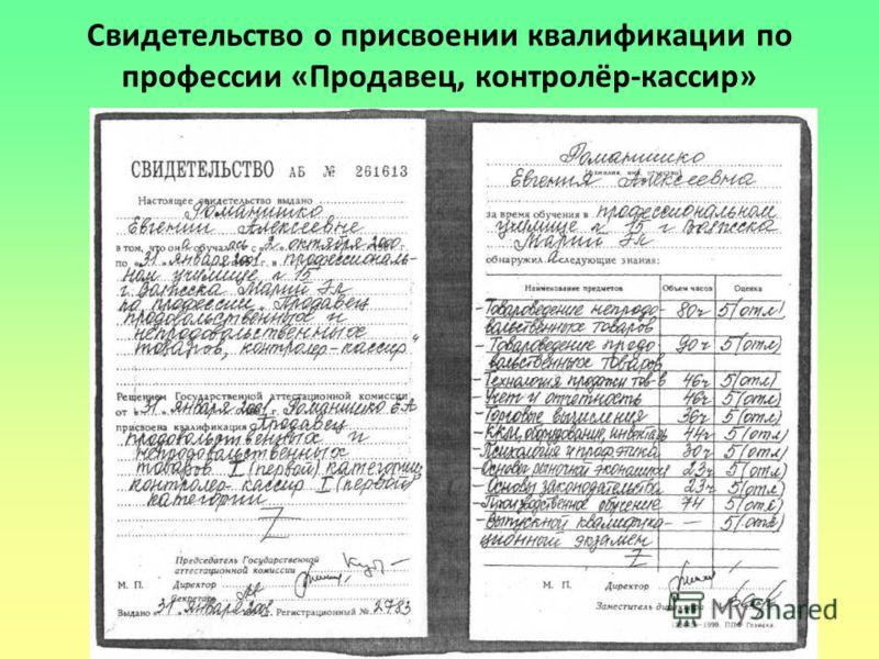 Свидетельство о присвоении квалификации по профессии «Продавец, контролёр-кассир»