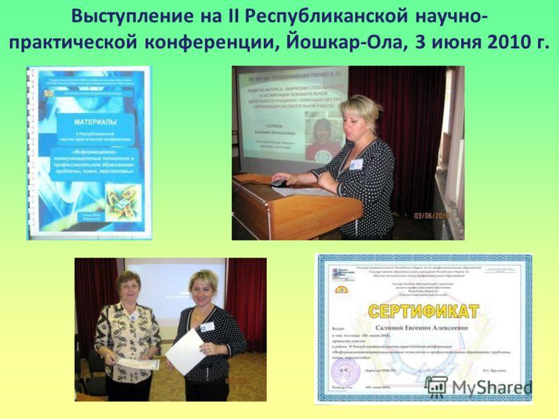 Выступление на II Республиканской научно- практической конференции, Йошкар-Ола, 3 июня 2010 г.