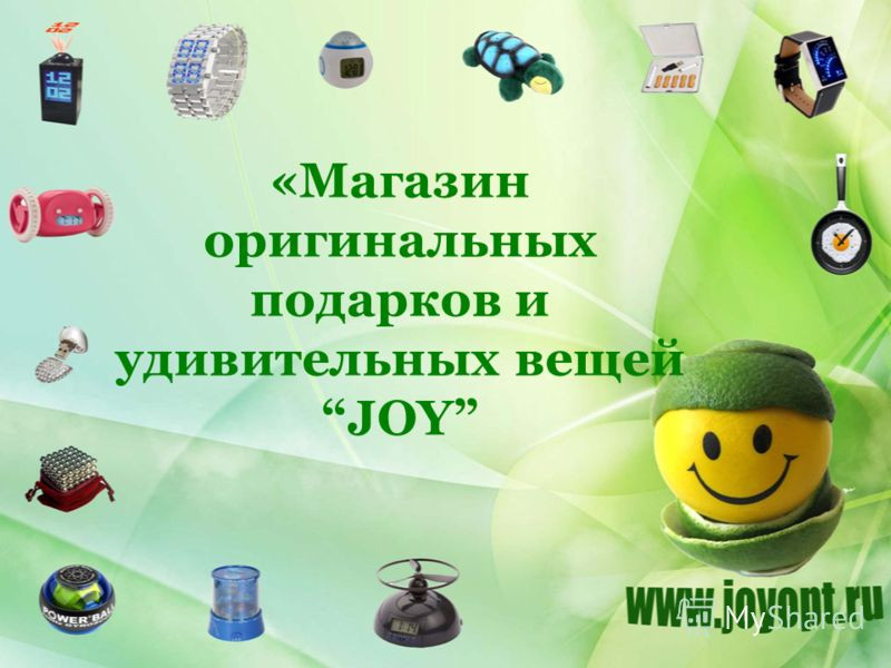 «Магазин оригинальных подарков и удивительных вещей JOY