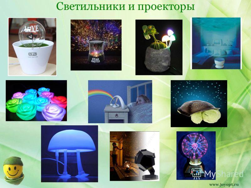 Светильники и проекторы