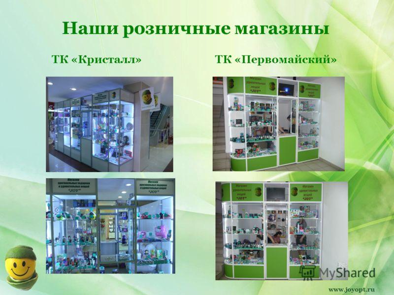 Наши розничные магазины ТК «Кристалл» ТК «Первомайский»