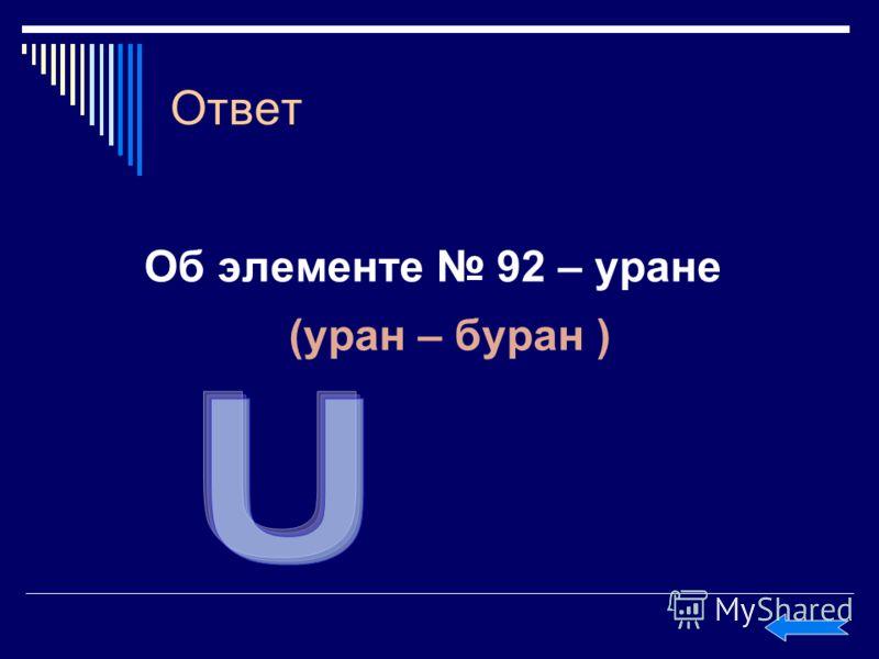 Ответ Об элементе 92 – уране (уран – буран )