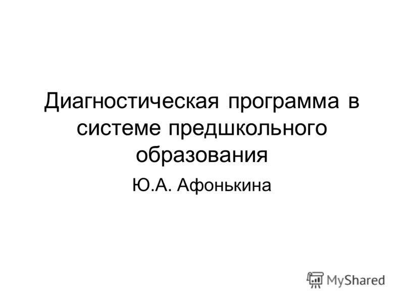 Диагностическая программа в системе предшкольного образования Ю.А. Афонькина