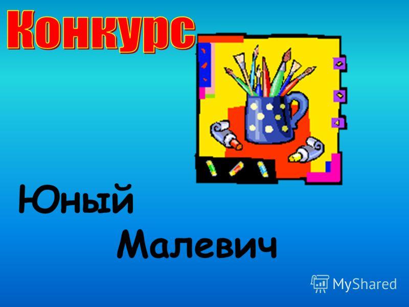 Юный Малевич