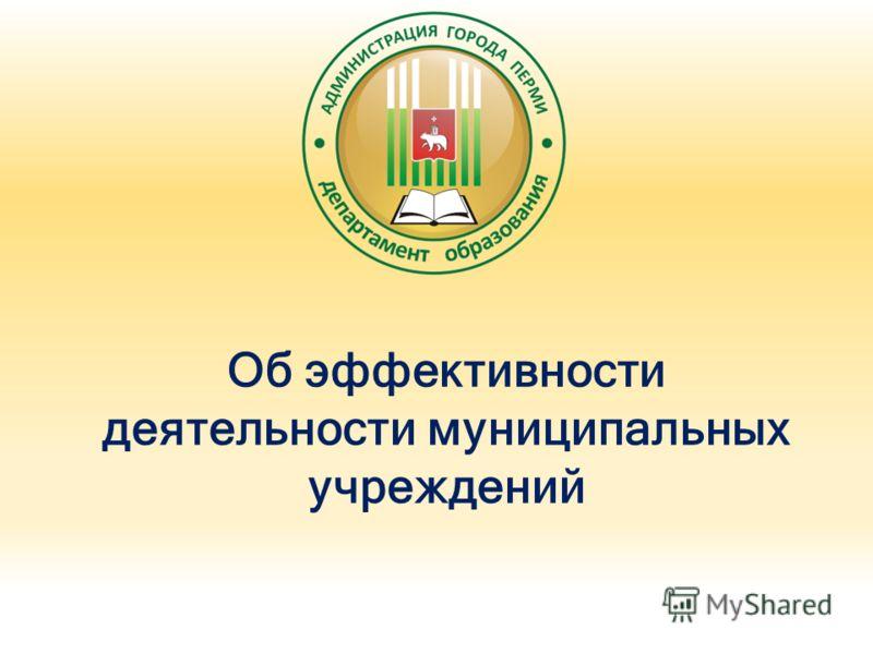 Об эффективности деятельности муниципальных учреждений