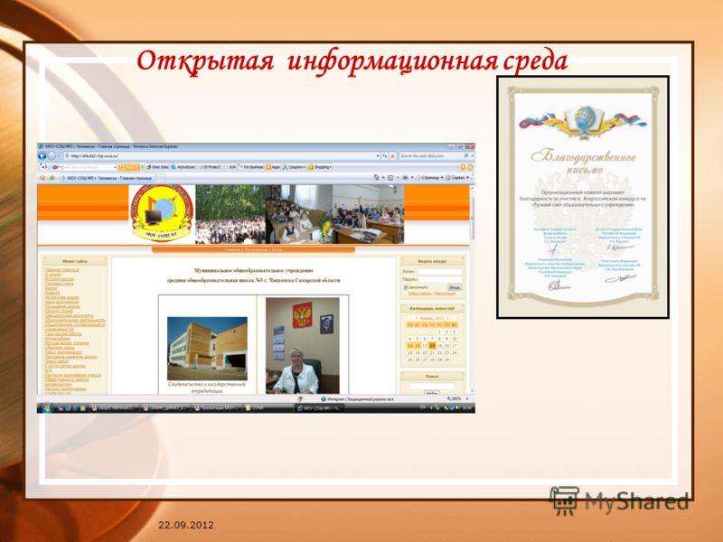 22.09.2012 Открытая информационная среда