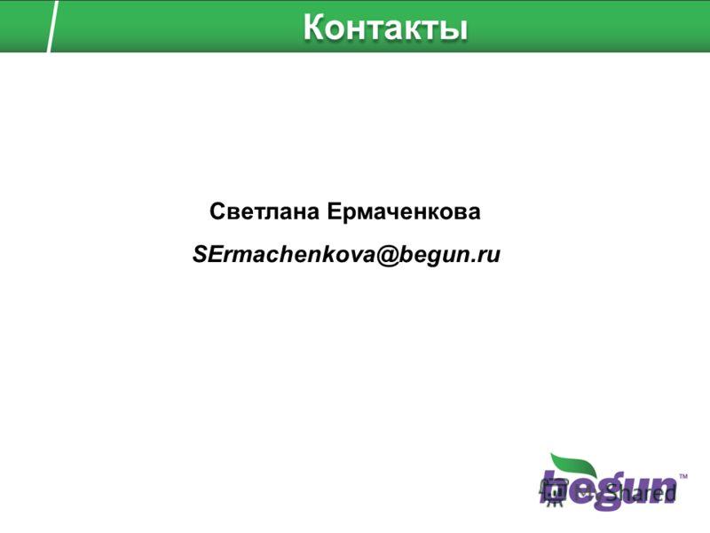 Светлана Ермаченкова SErmachenkova@begun.ru Контакты