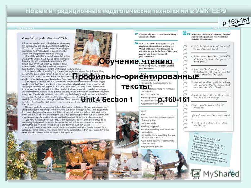 p.160-161 Новые и традиционные педагогические технологии в УМК EE-9 Обучение чтению Профильно-ориентированные тексты Unit 4 Section 1 p.160-161