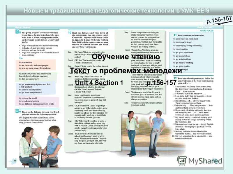 p.156-157 Новые и традиционные педагогические технологии в УМК EE-9 Обучение чтению Текст о проблемах молодежи Unit 4 Section 1 p.156-157