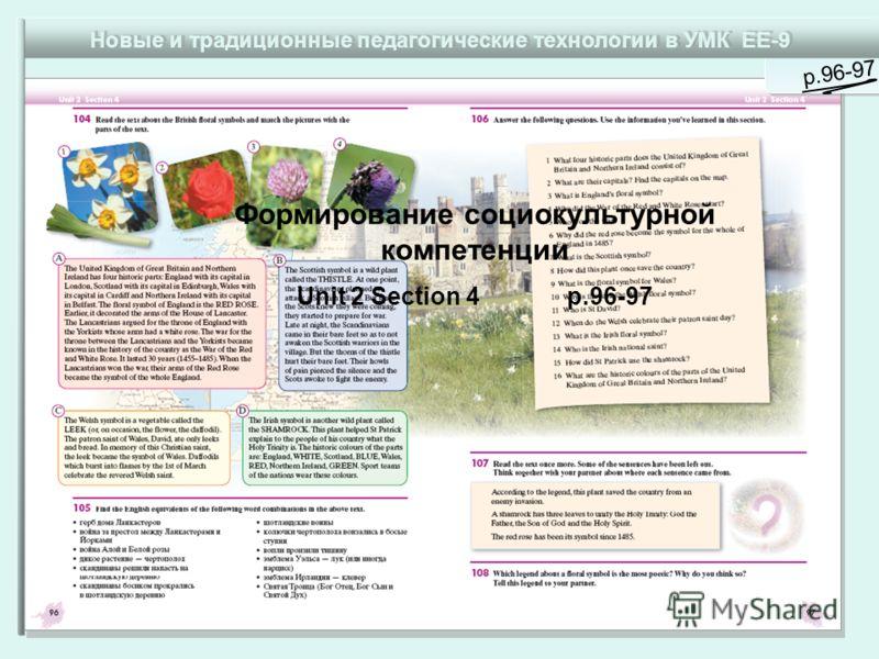 p.96-97 Новые и традиционные педагогические технологии в УМК EE-9 Формирование социокультурной компетенции Unit 2 Section 4 p.96-97