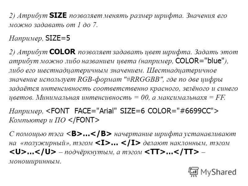 2) Атрибут SIZE позволяет менять размер шрифта. Значения его можно задавать от 1 до 7. Например, SIZE=5 2) Атрибут COLOR позволяет задавать цвет шрифта. Задать этот атрибут можно либо названием цвета (например, COLOR=