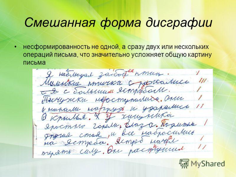 Смешанная форма дисграфии несформированность не одной, а сразу двух или нескольких операций письма, что значительно усложняет общую картину письма