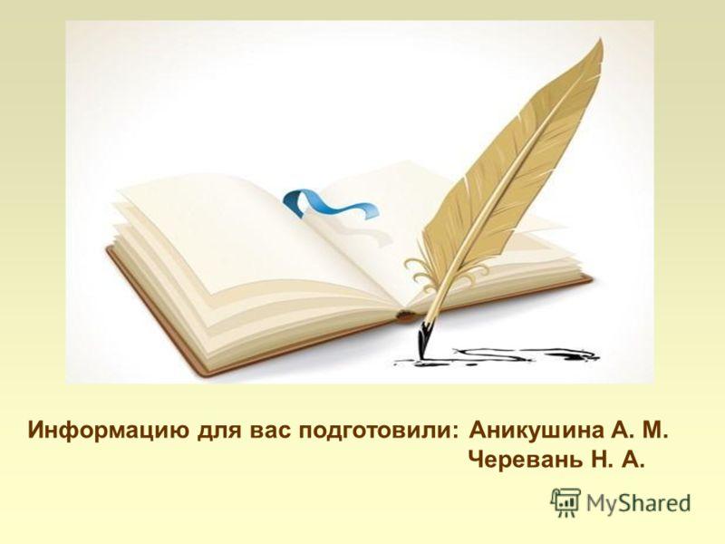 Информацию для вас подготовили: Аникушина А. М. Черевань Н. А.