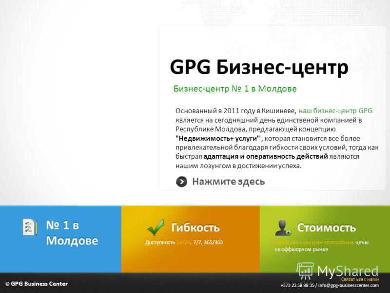 © GPG Business Center GPG Бизнес-центр Основанный в 2011 году в Кишиневе, наш бизнес-центр GPG является на сегодняшний день единственой компанией в Республике Молдова, предлагающей концепцию