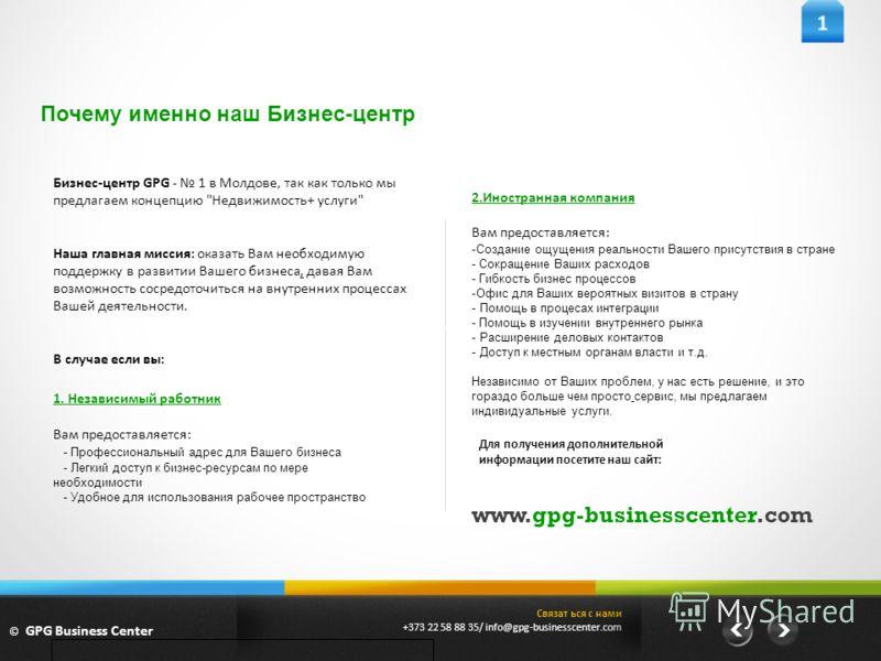 Почему именно наш Бизнес-центр Для получения дополнительной информации посетите наш сайт: www.gpg-businesscenter.com Связат ься с нами +373 22 58 88 35/ info@gpg-businesscenter.com © GPG Business Center Бизнес-центр GPG - 1 в Молдове, так как только