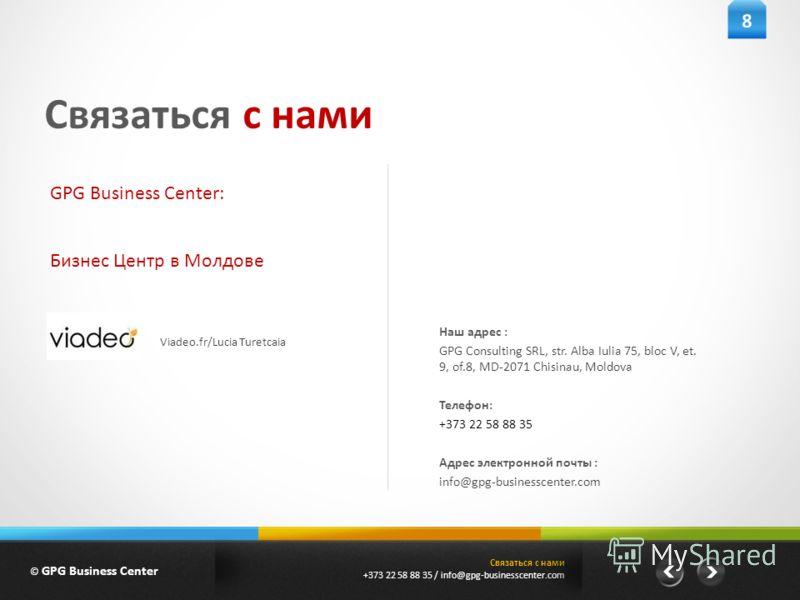 Связаться с нами Наш адрес : GPG Consulting SRL, str. Alba Iulia 75, bloc V, et. 9, of.8, MD-2071 Chisinau, Moldova Телефон: +373 22 58 88 35 Адрес электронной почты : info@gpg-businesscenter.com GPG Business Center: Бизнес Центр в Молдове Viadeo.fr/