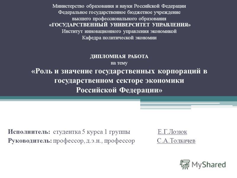 Гчп в россии курсовая работа 2332