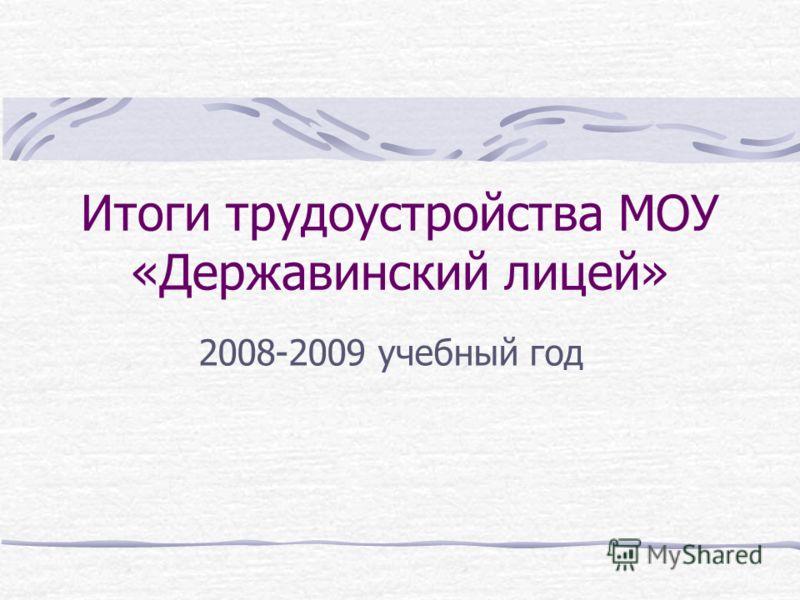 Итоги трудоустройства МОУ «Державинский лицей» 2008-2009 учебный год