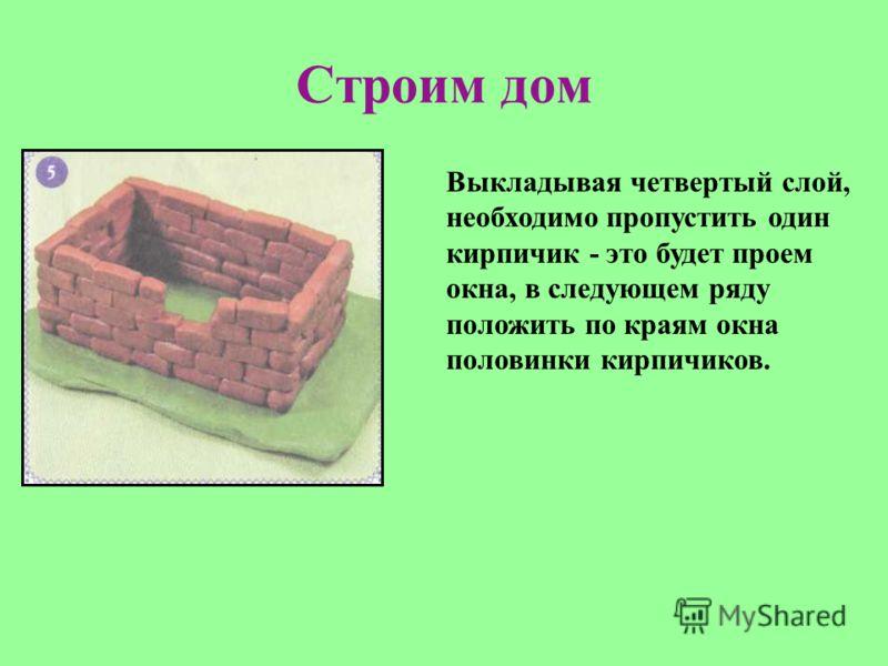 Строим дом Выкладывая четвертый слой, необходимо пропустить один кирпичик - это будет проем окна, в следующем ряду положить по краям окна половинки кирпичиков.