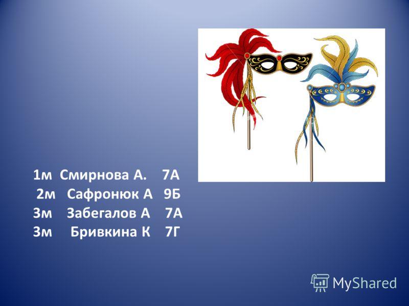 1м Смирнова А. 7А 2м Сафронюк А 9Б 3м Забегалов А 7А 3м Бривкина К 7Г