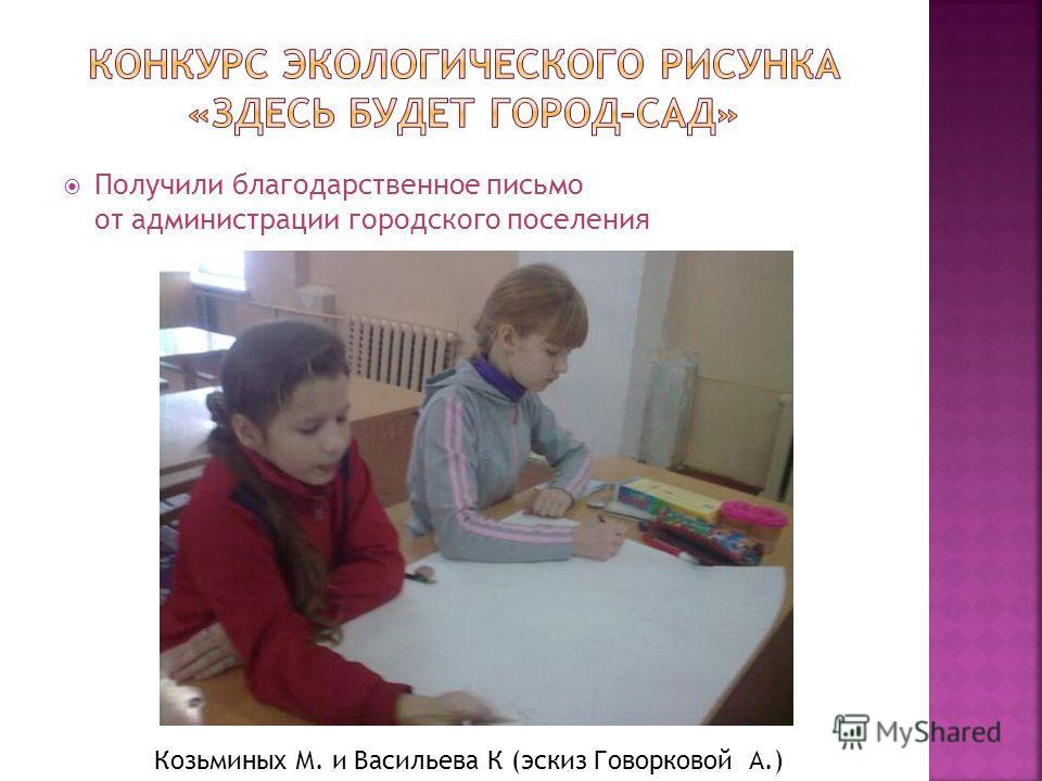 Козьминых М. и Васильева К (эскиз Говорковой А.) Получили благодарственное письмо от администрации городского поселения