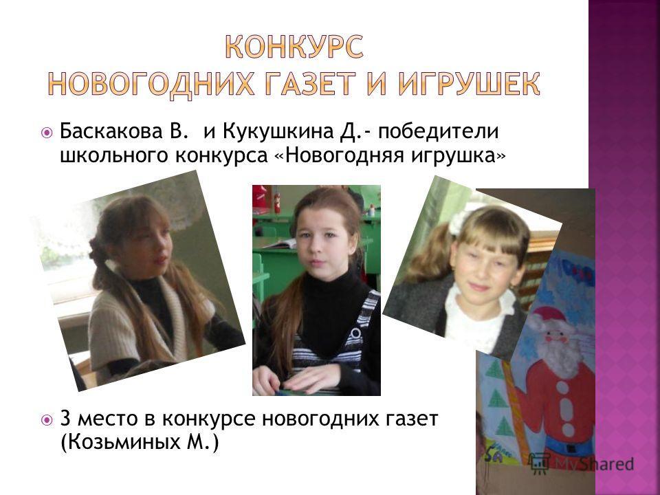 Баскакова В. и Кукушкина Д.- победители школьного конкурса «Новогодняя игрушка» 3 место в конкурсе новогодних газет (Козьминых М.)