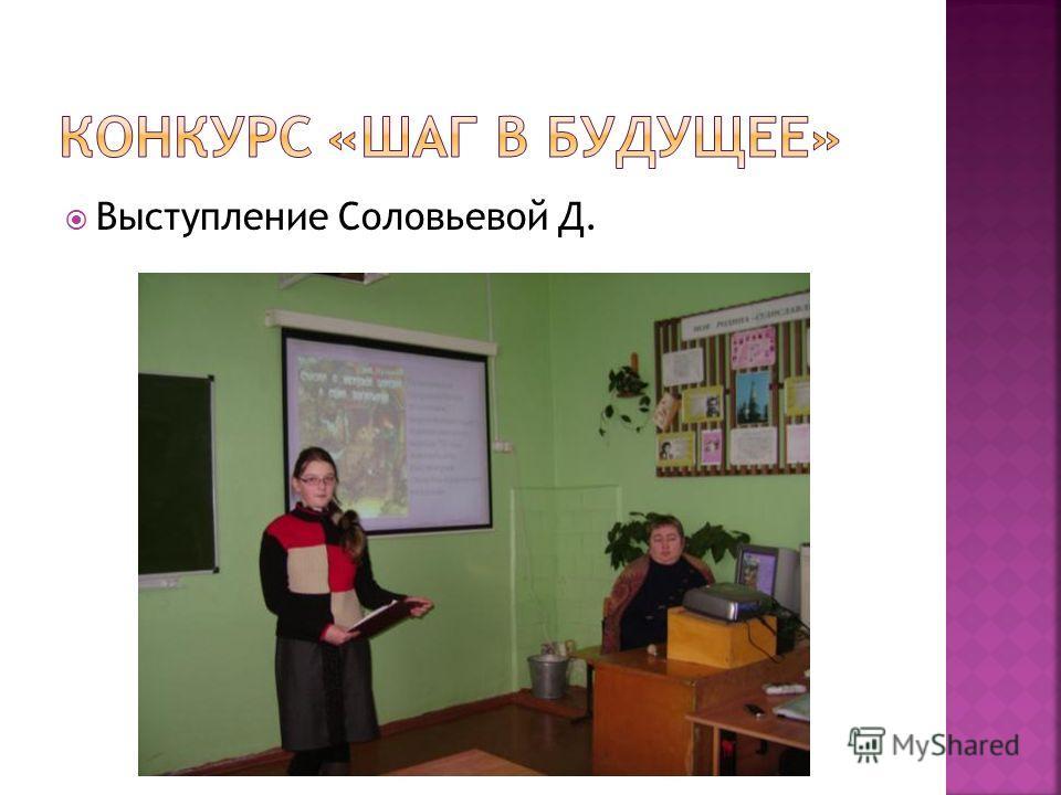 Выступление Соловьевой Д.