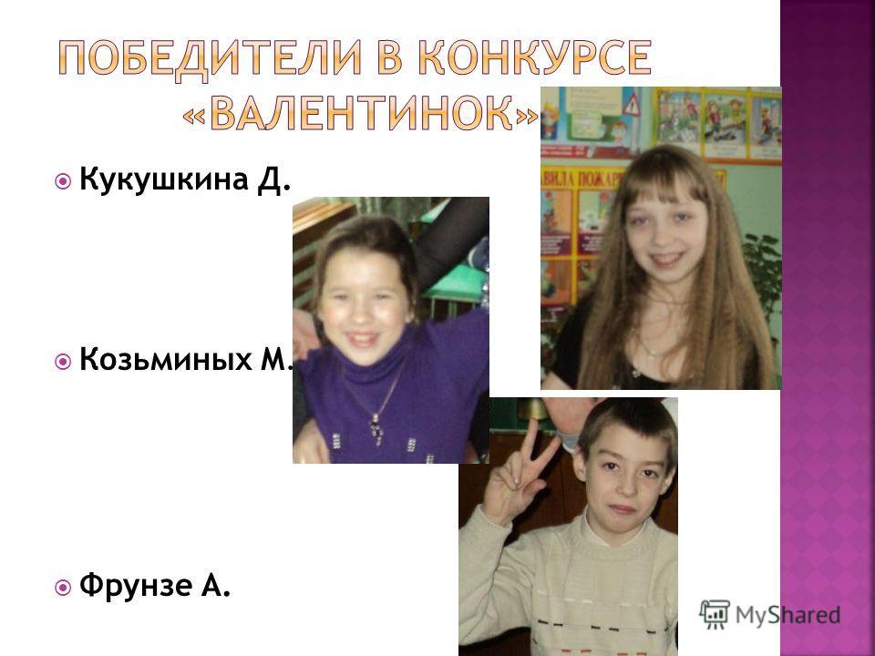 Кукушкина Д. Козьминых М. Фрунзе А.