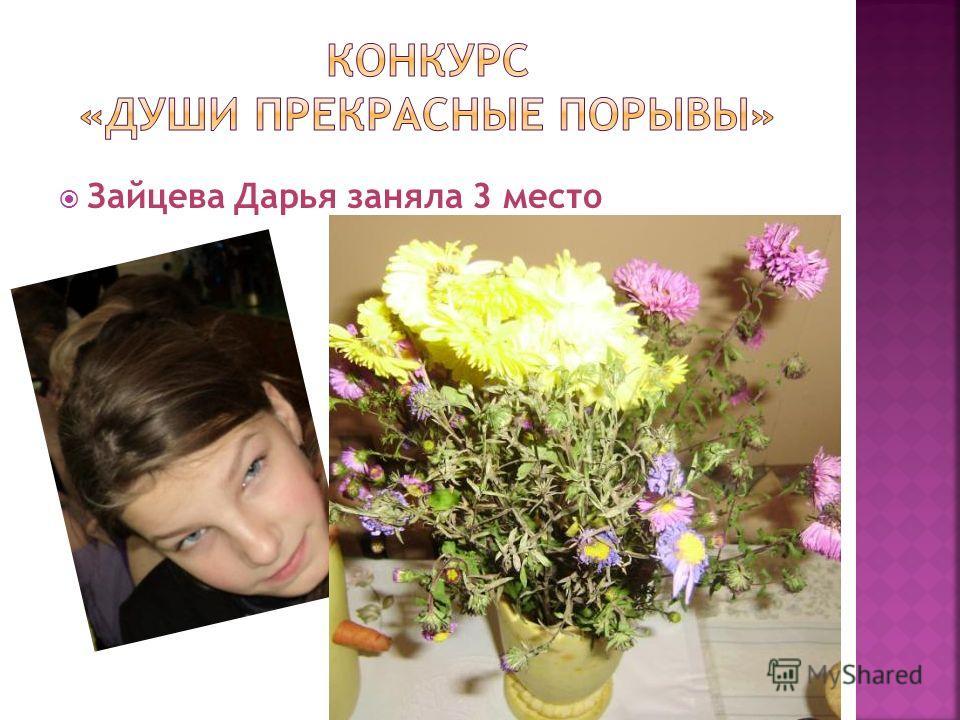 Зайцева Дарья заняла 3 место