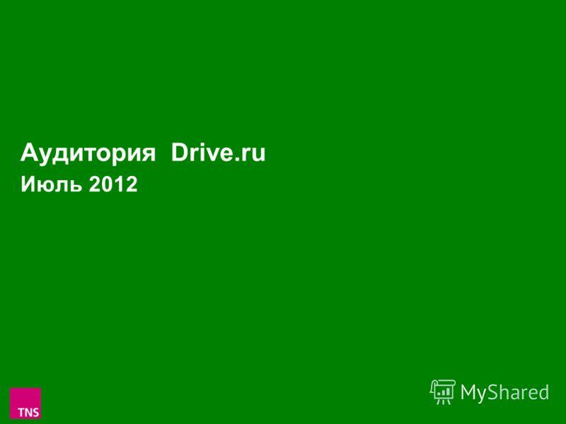 1 Аудитория Drive.ru Июль 2012