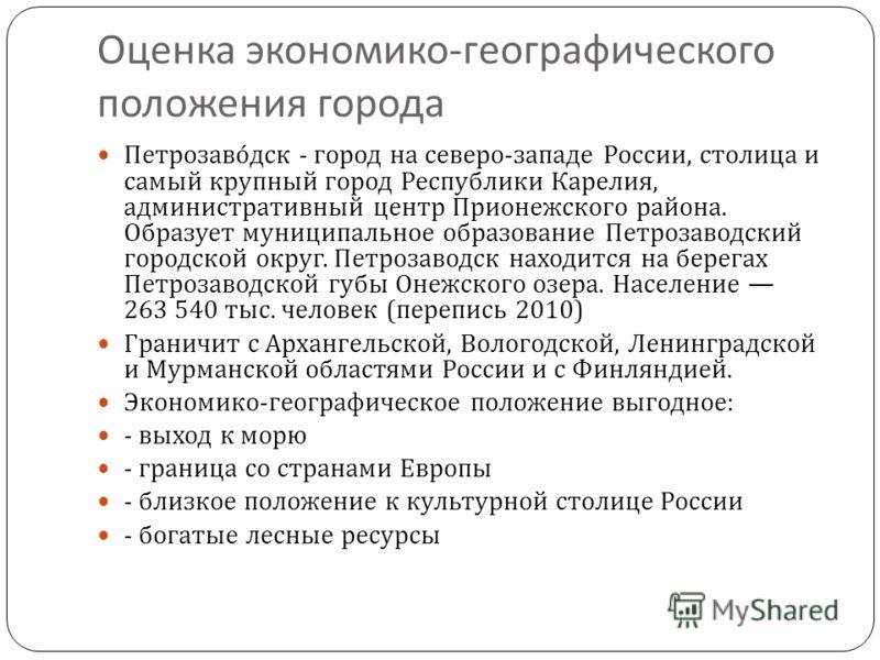 Оценка экономико - географического положения города Петрозаводск - город на северо - западе России, столица и самый крупный город Республики Карелия,