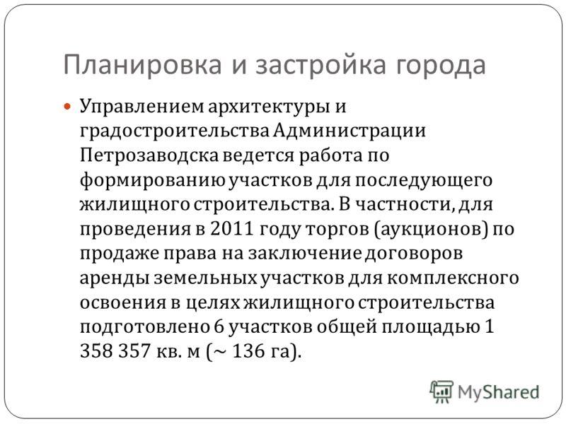 Планировка и застройка города Управлением архитектуры и градостроительства Администрации Петрозаводска ведется работа по формированию участков для пос