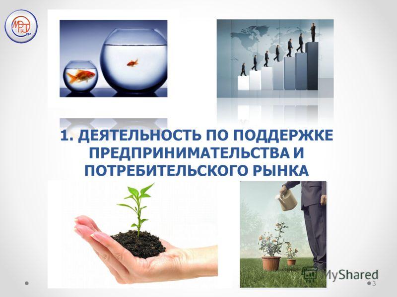 3 1. ДЕЯТЕЛЬНОСТЬ ПО ПОДДЕРЖКЕ ПРЕДПРИНИМАТЕЛЬСТВА И ПОТРЕБИТЕЛЬСКОГО РЫНКА