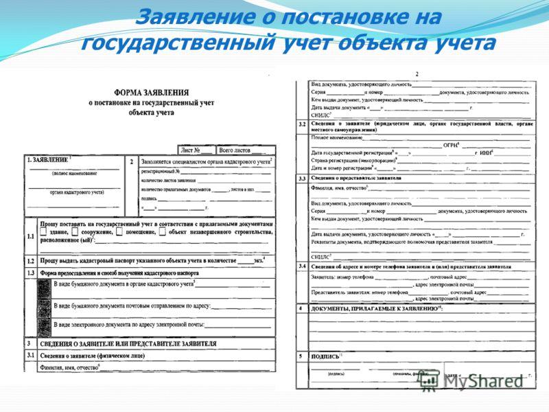 Заявление о постановке на государственный учет объекта учета
