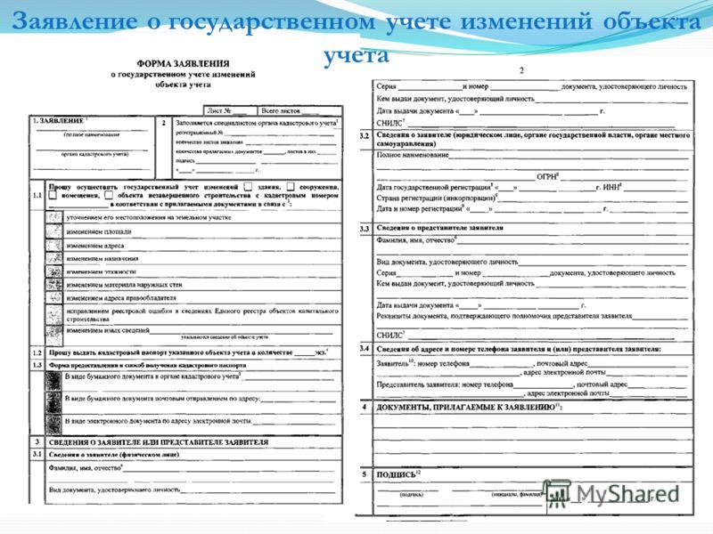 Заявление о государственном учете изменений объекта учета