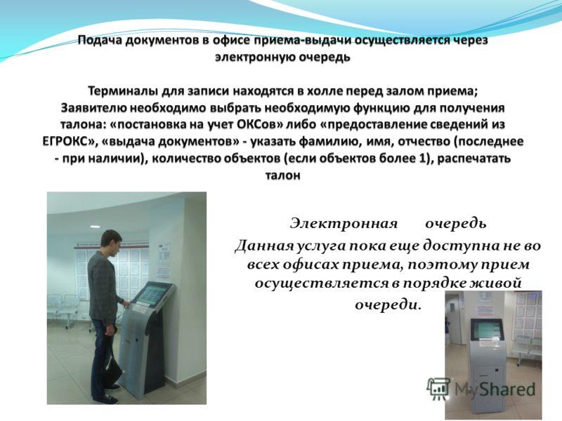 Электронная очередь Данная услуга пока еще доступна не во всех офисах приема, поэтому прием осуществляется в порядке живой очереди.