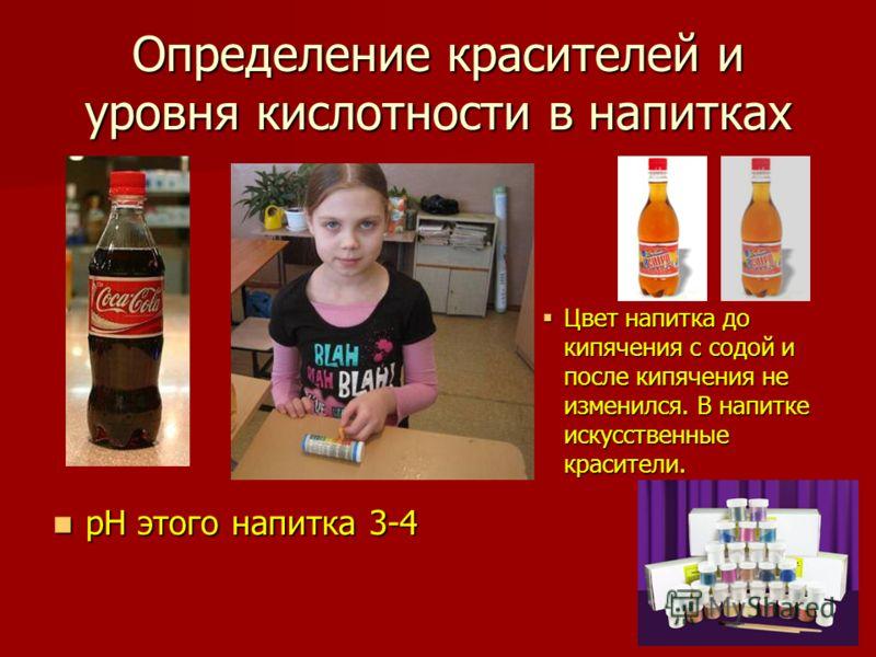 Определение красителей и уровня кислотности в напитках pH этого напитка 3-4 pH этого напитка 3-4 Цвет напитка до кипячения с содой и после кипячения не изменился. В напитке искусственные красители.