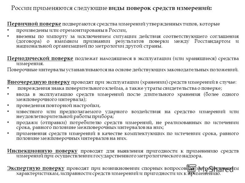 Первичной поверке подвергаются средства измерений утвержденных типов, которые произведены или отремонтированы в России, ввезены по импорту за исключением ситуации действия соответствующего соглашения (договора) о взаимном признании результатов поверк