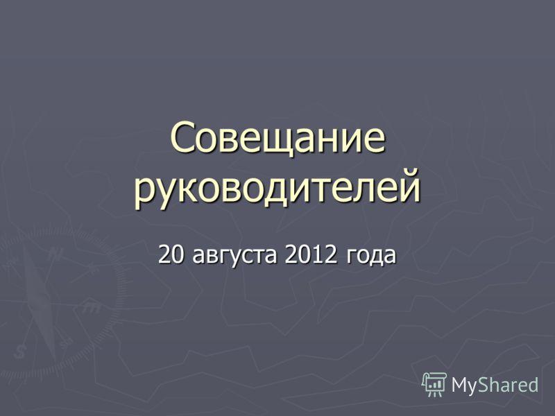 Совещание руководителей 20 августа 2012 года